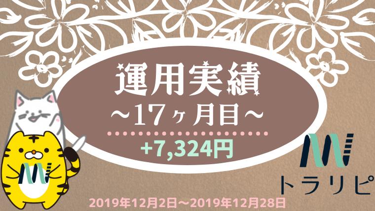 トラリピ実績201912(7,324円)