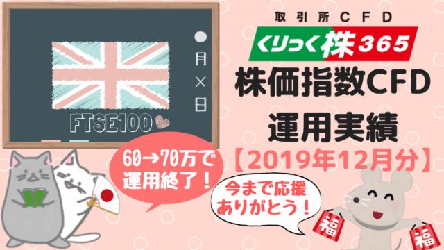 ftse100実績(201912)